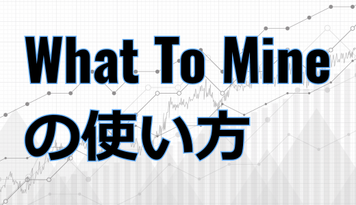 What To Mineの使い方